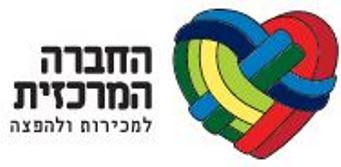 לוגו-החברה-המרכזית